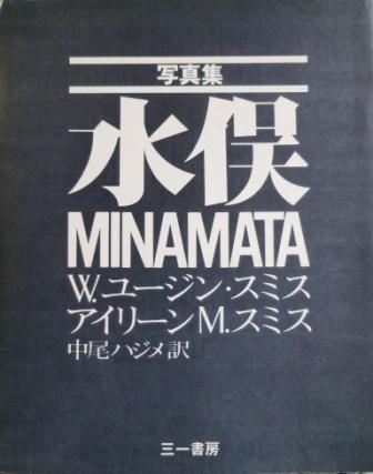 L'edizione giapponese del documentario su Minamata